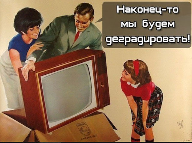 televisor-put-k-degradacii