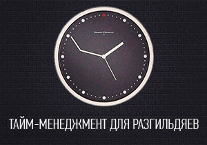 time-management-dlya-razgildyaev-preview