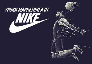 uroki-marketinga-ot-nike-preview