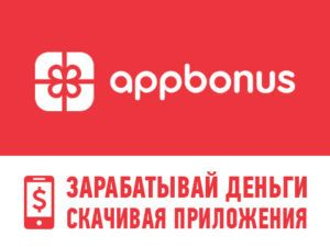 appbonus-preview