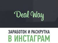 deal-way-preview