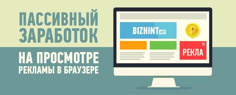 заработок в интернете на просмотре рекламы украина