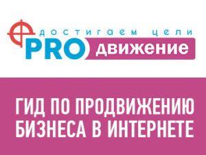 pro-dvizhenie-preview