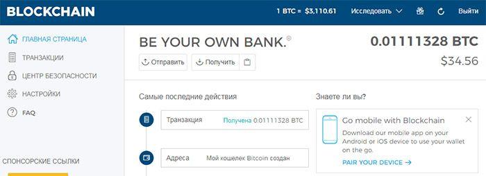 Интерфейс клиентской части Blockchain.info