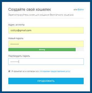 Blockchain заполнение формы регистрации