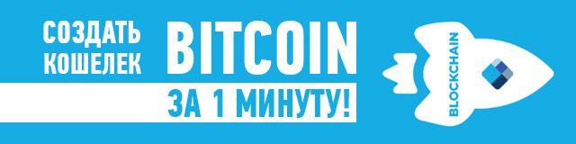 Создать кошелек Bitcoin за 1 минуту (в Blockchane)