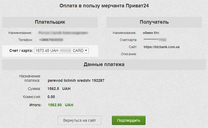 заработок биткоинов в украине