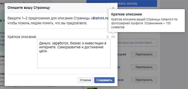 Добавление короткого описания для страницы на Фейсбук