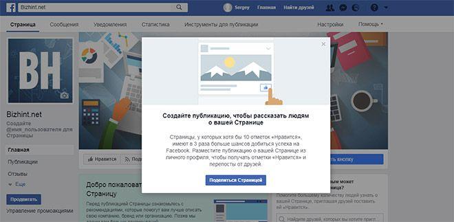 Новая, только что созданная страница в Фейсбук