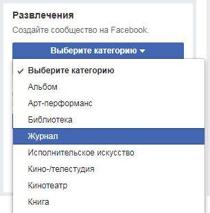 Подкатегории рубрики Развлечения при создании страницы на Фейсбук
