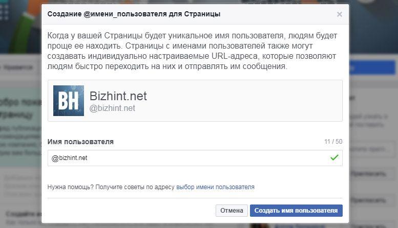 Facebook. Создание имени пользователя для страницы
