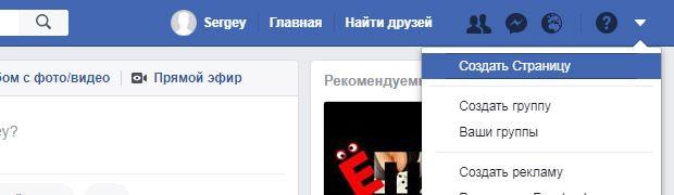 Фейсбук. Ссылка в меню на создание страницы