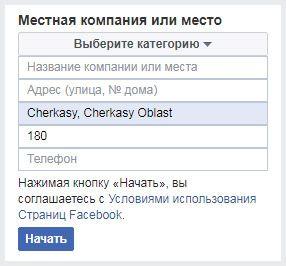 Категория Местная компания для страницы Facebook