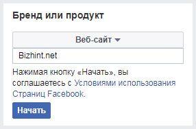 Facebook. Создание страницы в категорию Веб-сайт