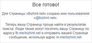 Короткий url-адрес бизнес-страницы на Facebook
