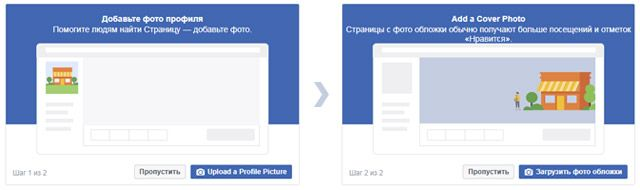 Последний шаг при создании страницы в Facebook: загрузка изображений оформления