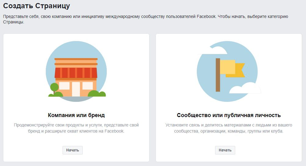 Создание бизнес-страницы в ФБ – шаг 1