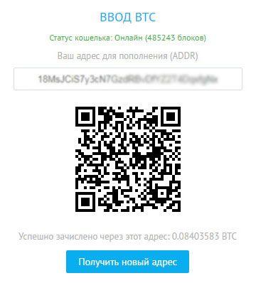 Пополнение Bitcoin в Yobit