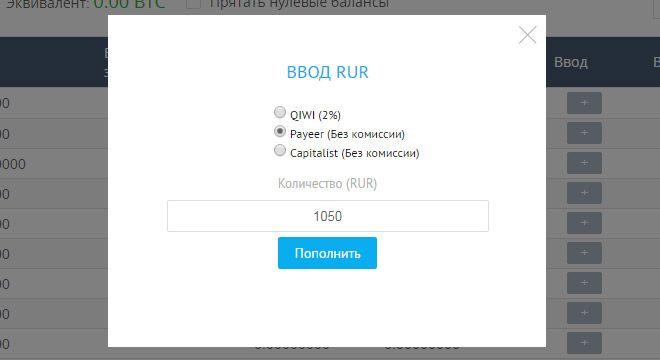 Yobit пополнение счета RUR через Payeer