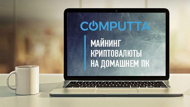 Программы для майнинга криптовалют скачать для nvidia-17