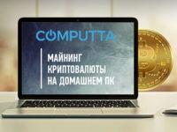 computta-prev