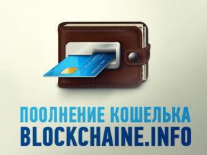 popolnenie-koshelka-blockchain-preview