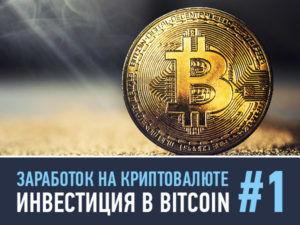 Открыть депозит в биткоинах форекс доллар к рублю в москве