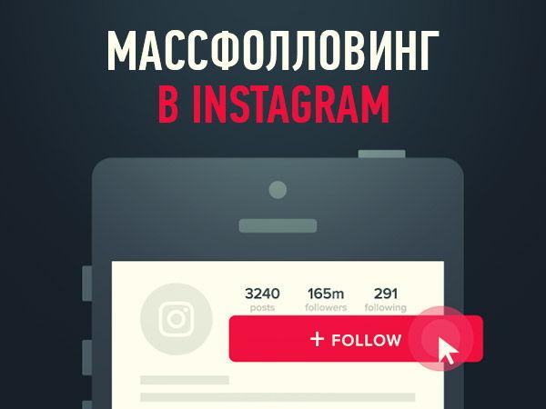 не работает инстаграм Twitter: Массфолловинг в Instagram: суть, актуальность, автоматизация