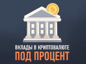 vklad-kriptovalyuty-pod-protsenty-preview
