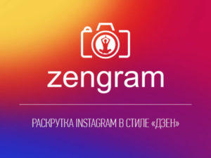zengram-raskrutka-instagram-v-stile-dzen-preview