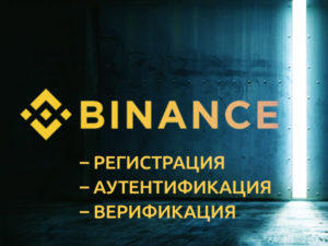 binance-registratsiya-autentifikatsiya-verifikatsiya-preview