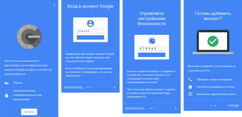 Установка приложения Google Authenticator