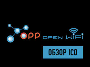oop-open-wifi-obzor-ico-preview