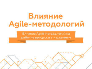 vliyanie-agile-metodologij-na-otdely-marketinga-preview