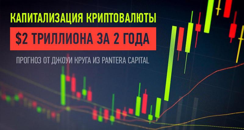 Прогноз от Джоуи Круга из Pantera Capital: капитализация крипты вырастет до 2 трлн долларов за 2 года