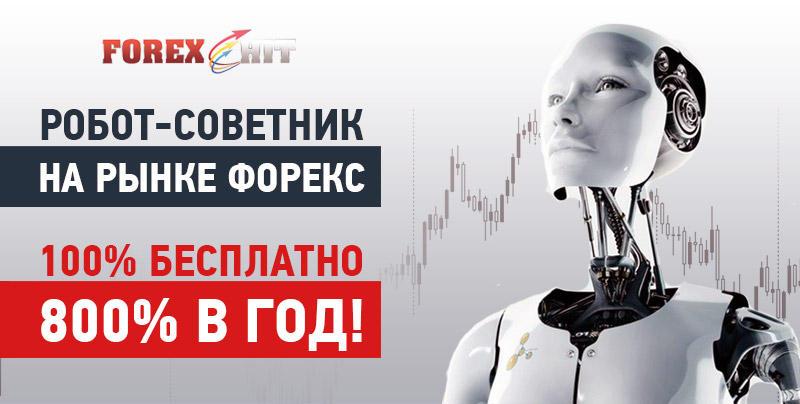 Бесплатные форекс роботы банкротство фильм про форекс