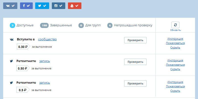 Доступные для выполнения задания в Вкатаргет
