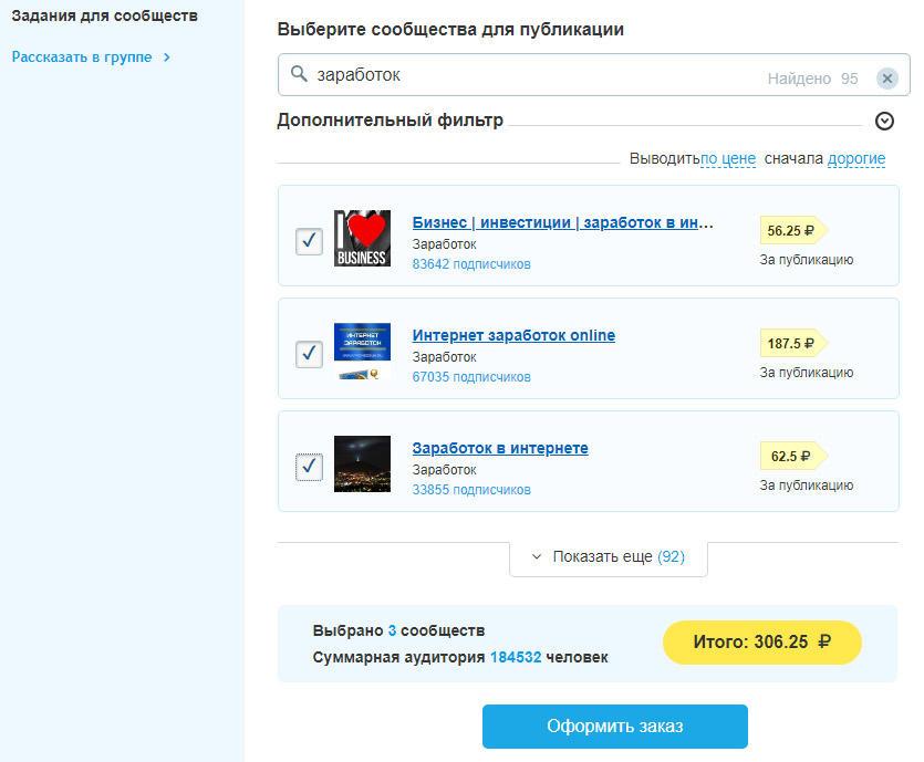 Вктаргет: заказ рекламы в сообществах Вконтакте