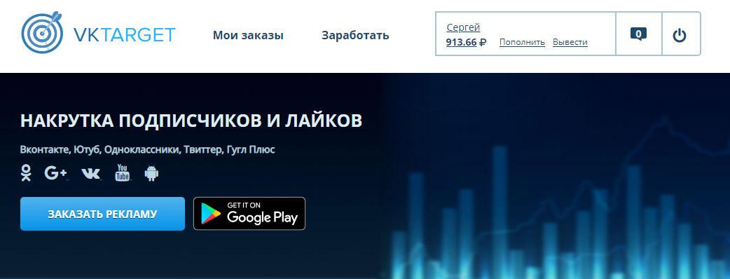 Скрин интерфейса главной страницы VKTarget