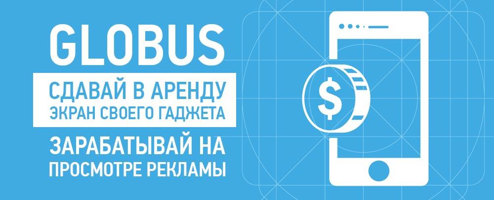 Globus - зарабатыай на просмотре рекламы