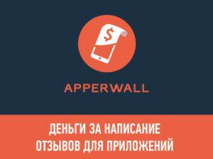 Apperwall – деньги за написание отзывов для приложений