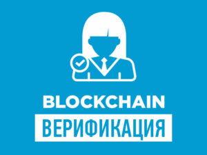 Верификация в Blockchain.com