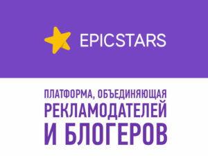 Обзор биржи Epicstars