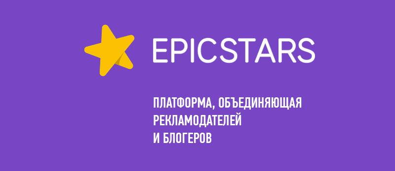 Epicstars – биржа рекламы у блоггеров в социальных сетях