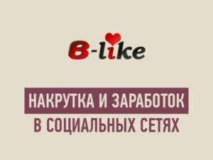 V-like – накрутка лайков и подписчиков в соц. сетях