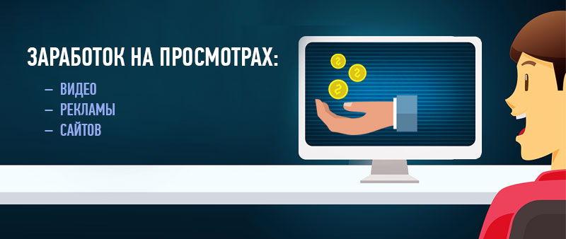 Заработать в интернете на просмотрах рекламы как можно заработать деньги в интернет магазинах