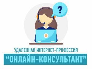 Удаленная интернет-профессия онлайн-консультант