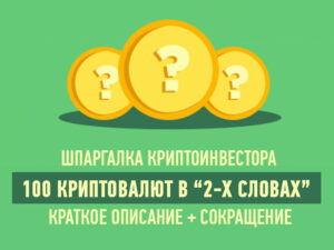 Краткое описание и сокращение 100 криптовалют