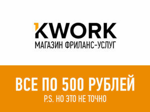 kwork-preview