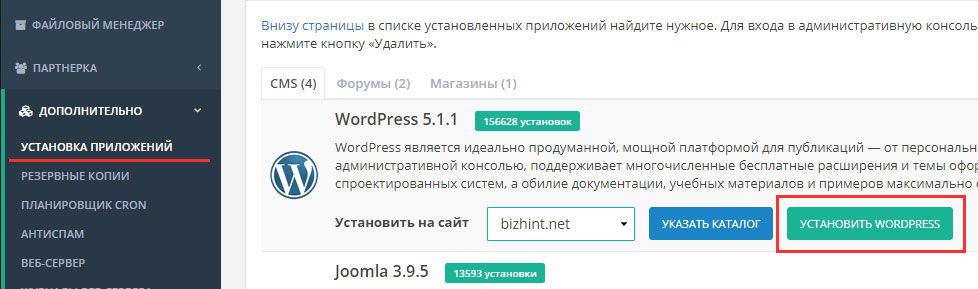 Быстрая установка WordPress в хостинге Sprinthost